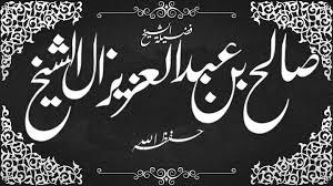 طالب العلم والكتب لفضيلة الشيخ صالح بن عبد العزيز آل الشيخ