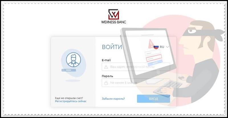 Мошеннический сайт wexness.cc – Отзывы, развод! Компания WexnessBanc мошенники