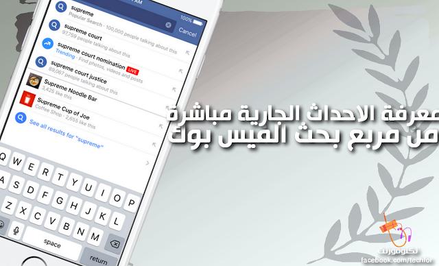 فيس بوك ادرجت امكانية البحث عن حذث مباشر مصور بالفيديو من خلال مربع البحث