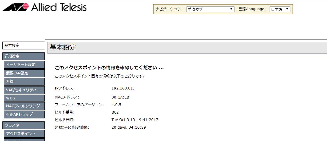 at-tq3400 ファームウェア