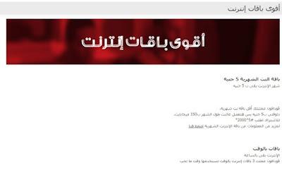 شرح الإشتراك في باقات الانترنت اليومية من فودافون مصر 2019