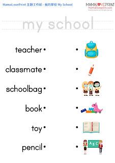MamaLovePrint 自製工作紙 - 我的學校 幼稚園常識工作紙 My School Worksheets Printable Freebies Activities Funny Kindergarten Daily Practice No Preparation