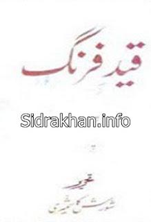 Qaid e Farang