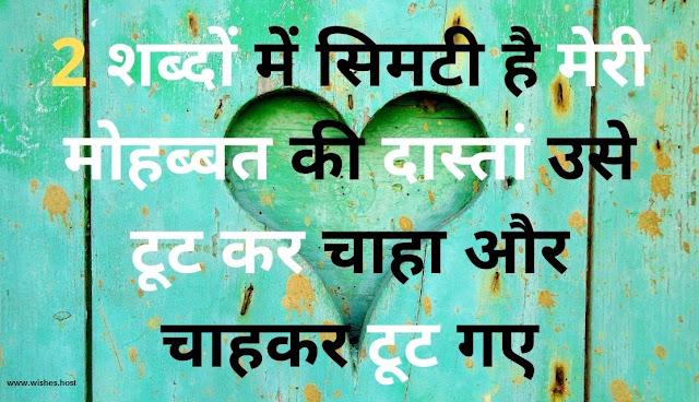 sad broken heart quotes in hindi