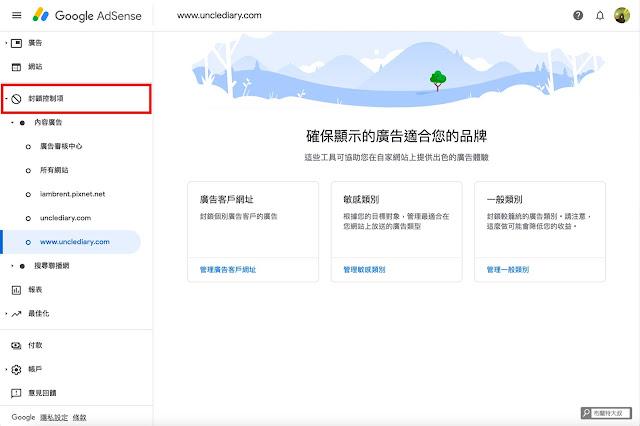【網站經營】部落客別再癡癡等業配,趕緊用 Google AdSense 創造被動收入 - 使用者可以自行幫網站過濾合適的廣告內容