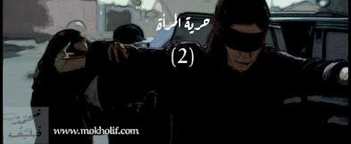 حرية المرأة | المرأة بين الإسلام والمناهج الأخرى (الجزء الثاني)