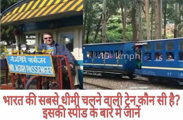 भारत की सबसे धीमी चलने वाली ट्रेन कौन सी है इसकी स्पीड के बारे मे जानें