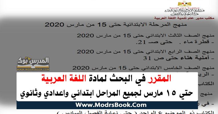 المقرر من منهج اللغة العربية حتي 15 مارس جميع المراحل ابتدائي واعدادي وثانوي