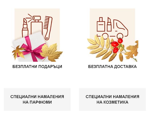 Есенни Промоции на ПАРФЮМИ и КОЗМЕТИКА  с подаръци и безплатна доставка