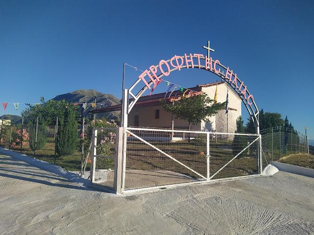 Θεσπρωτία: Πολλά χωριά της Θεσπρωτίας εόρτασαν τον προφήτη Ηλία (ΦΩΤΟ)