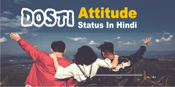Dosti%2BAttitude%2BStatus - 2020 Dosti Attitude Status In Hindi » बेस्ट दोस्ती ऐटिट्यूड स्टेटस