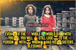 Best sister shayari in english