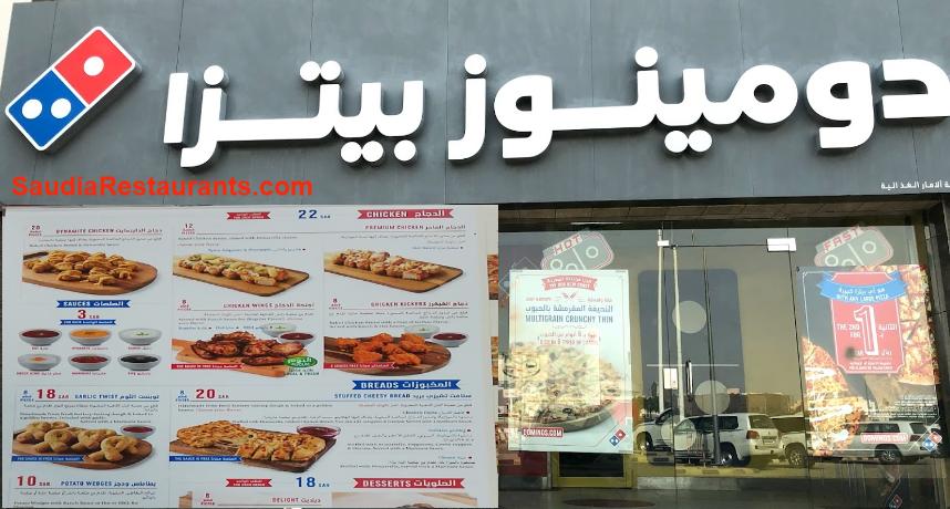أسعار منيو وعنوان فروع ورقم منيو دومينوز بيتزا الرياض Domino's Pizza