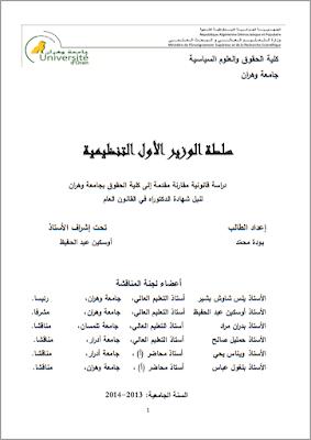 أطروحة دكتوراه: سلطة الوزير الأول التنظيمية PDF