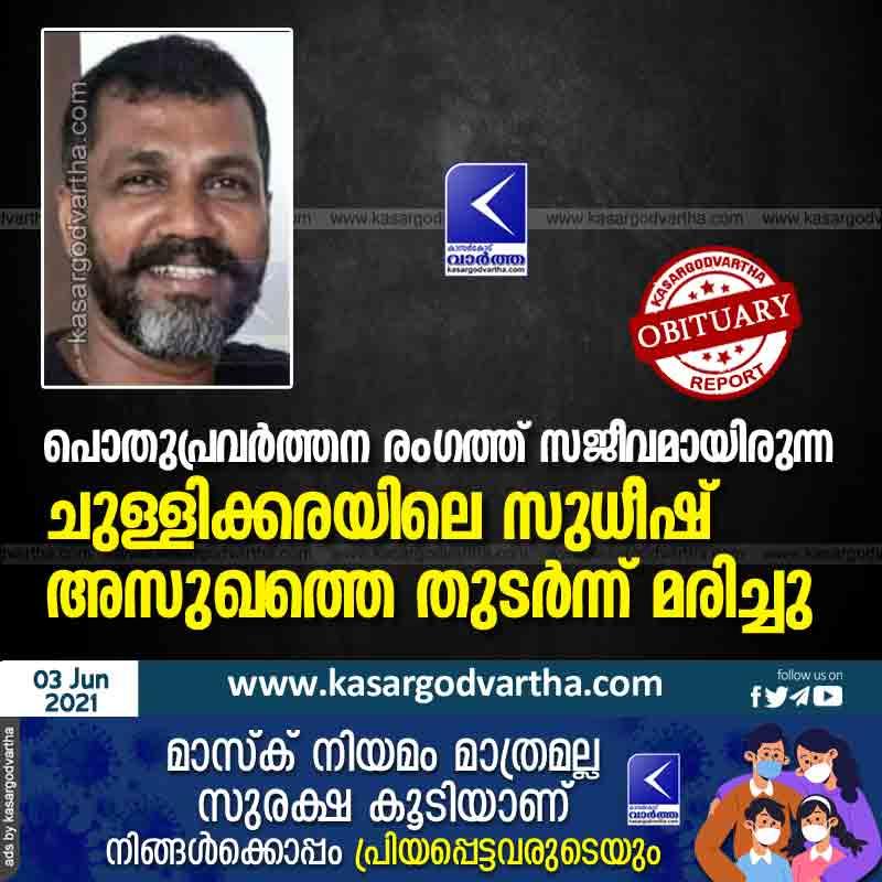 Kasaragod, Kerala, News, Obituary, Sudheesh of Chullikara died due to illness.