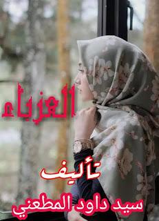 رواية العزباء الفصل الرابع 4 بقلم سيد داود المطعني