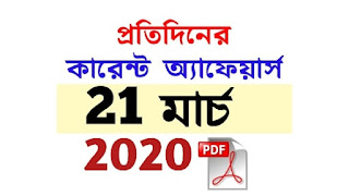 21st  March Current Affairs in Bengali pdf
