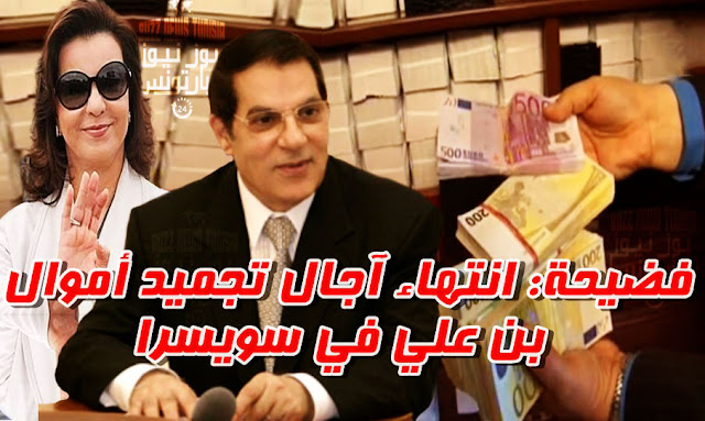 Tunisie: Le gel des avoirs de Ben Ali en Suisse,!