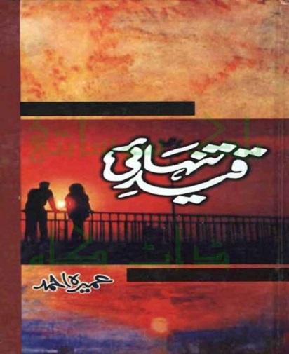 qaid-e-tanhai-pdf-free-download