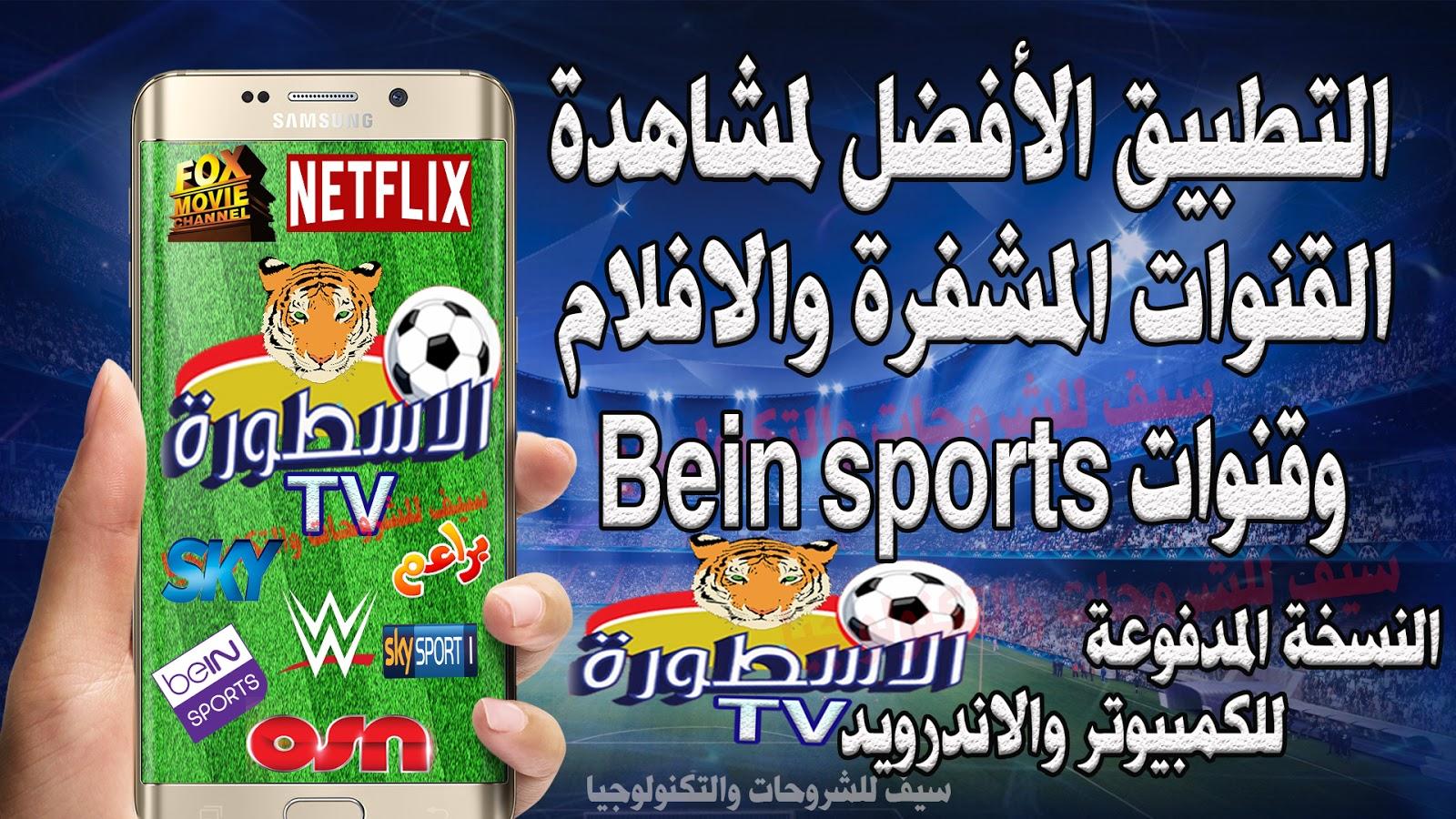 الاتطبيق الافضل لمشاهدة القنوات المشفرة والافلام وقنوات Bein sports تطبيق الاسطورة للكمبيوتر وللهاتف التسخة المدفوعة