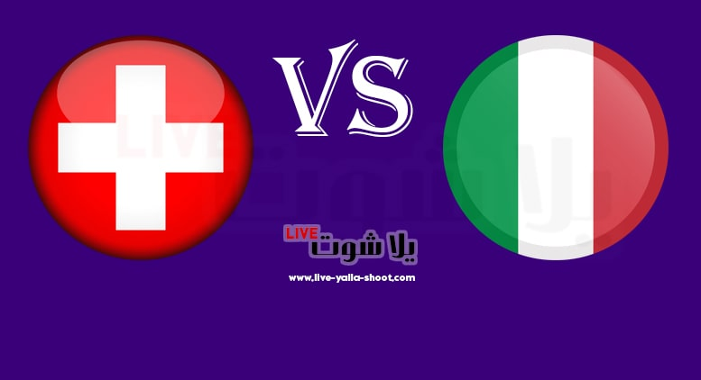 إيطاليا وسويسرا