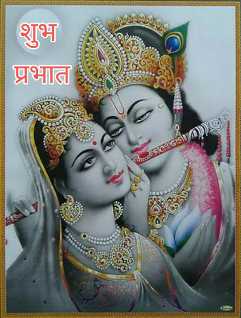 good morning message with radha krishna images