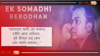 Ek Somadhi Bebodhan (এক সমাধি ব্যবধান) Lyrics - F A Sumon