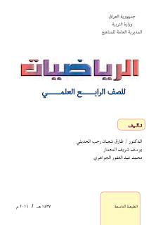 كتاب الرياضيات للصف الرابع العلمي 2016