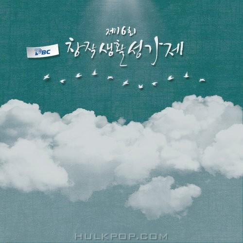 Various Artists – 제16회 Pbc 창작생활성가제 (FLAC)