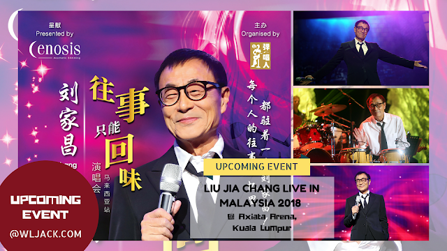 [Upcoming Event] LIU JIA CHANG LIVE IN MALAYSIA 2018 A MUSICAL JOURNEY BACK IN TIME 劉家昌《往事只能回味》演唱會  2018馬來西亞站