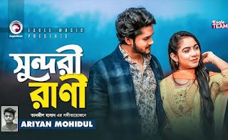 Shundori Rani Lyrics-Tanzil Hasan (সুন্দরী রাণী) Ft. Ariyan Mohidul