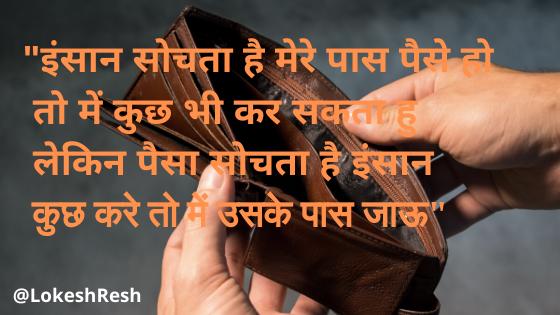 life quotes hindi me