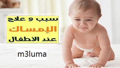 علاج سريع للامساك عند الاطفال