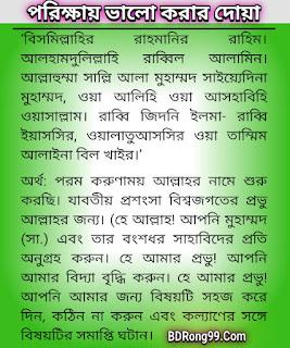 Porikkhay Valo Result Korar Dua (পরিক্ষায় ভালো করার দোয়া) in Bangla