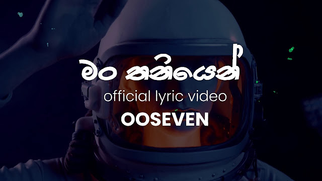 Mang Thaniyen Song Lyrics - මං තනියෙන් ගීතයේ පද පෙළ