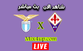 مشاهدة مباراة لاتسيو وفيورنتينا بث مباشر اليوم السبت بتاريخ 27-06-2020 الدوري الايطالي