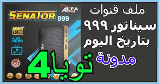 ملف قنوات سيناتور 999 بتاريخ اليوم
