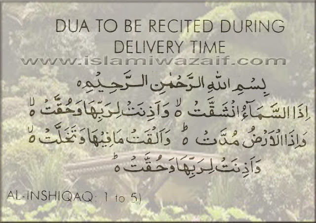 dua to be recited during delivery time