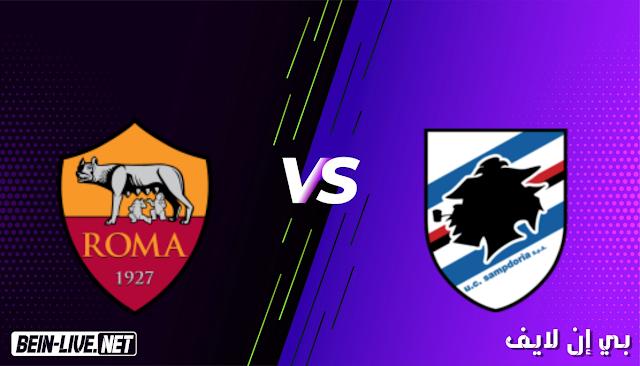 مشاهدة مباراة  روما وسامبدوريا بث مباشر اليوم بتاريخ 02-05-2021 في الدوري الايطالي