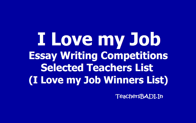 I love my Job Essay Writing Competitions: State Level, District Level Toppers List 2019 (I Love my Job Winners List)
