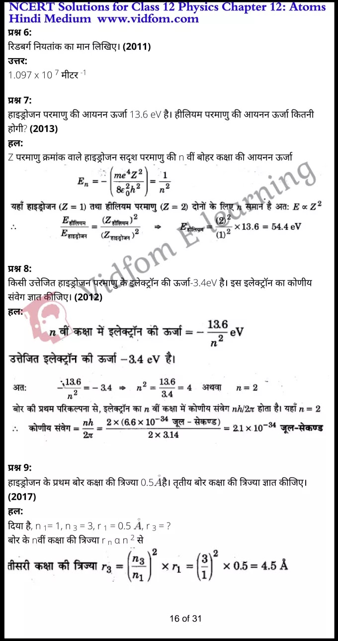 class 12 physics chapter 12 light hindi medium 16