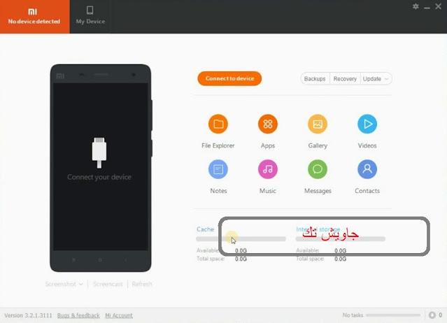 تحميل برنامج الموبايلات  شاومي للكمبيوتر برابط مباشر تحميل برنامج mi pc suite