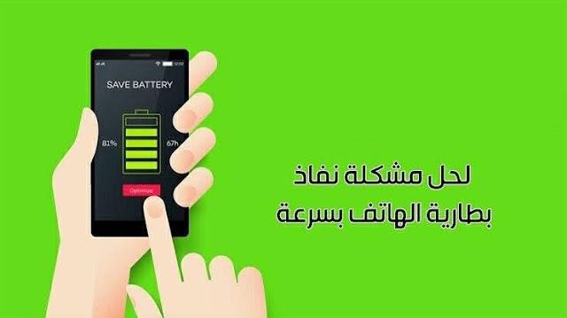 طريقة إصلاح بطارية هاتفك والتخلص من التطبيقات التي هي سبب استنزاف البطارية بسرعة