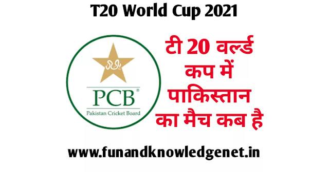 टी20 वर्ल्ड कप में पाकिस्तान का मैच कब है 2021 - T20 World Cup Mein Pakistan Ka Match Kab Hai 2021