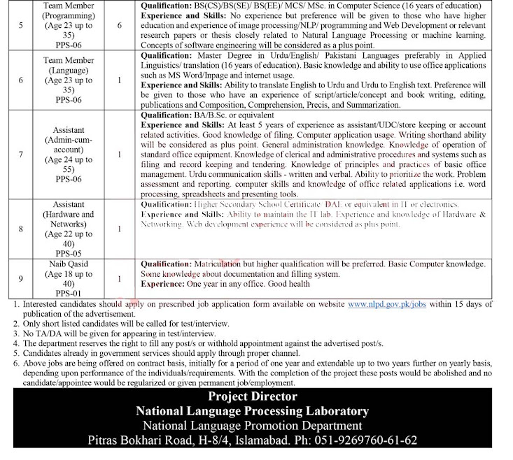 Latest Jobs in National Language Promotion Department NLPD 2021