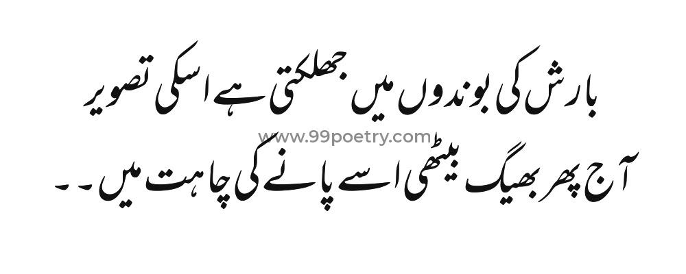 Barish Urdu Poetry -Rain Poetry