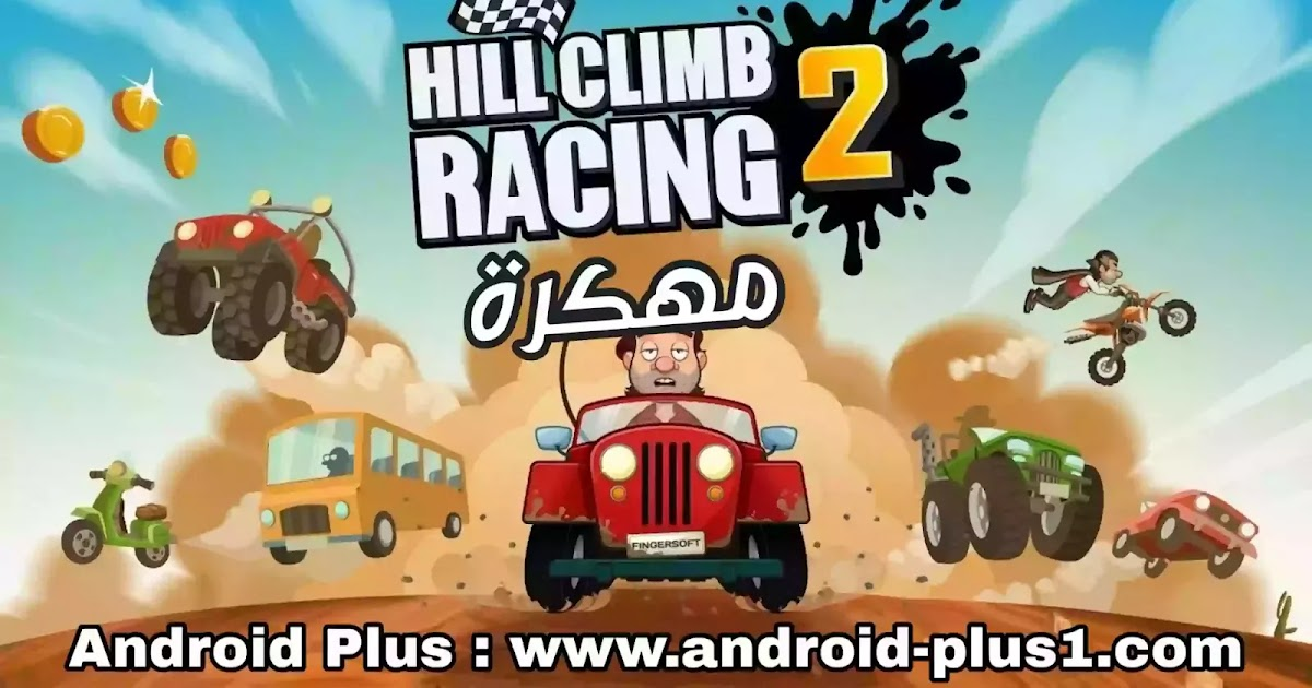 تحميل لعبة hill climb racing مهكرة جاهزة 2019