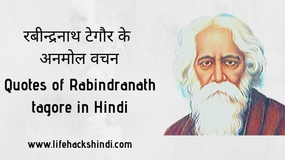 Rabindranath Tagore Quotes In Hindii