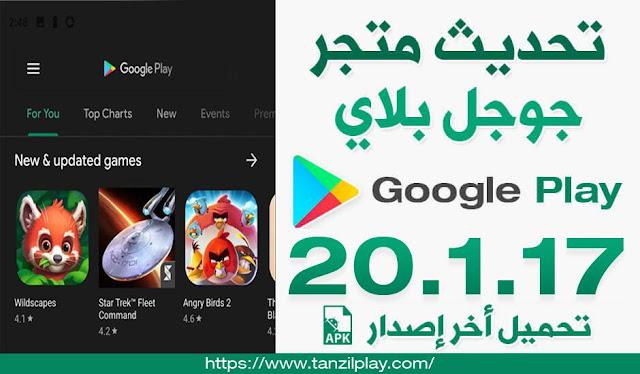 تحديث متجر جوجل بلاي 2020- تحميل Google Play Store 20.1.17-all
