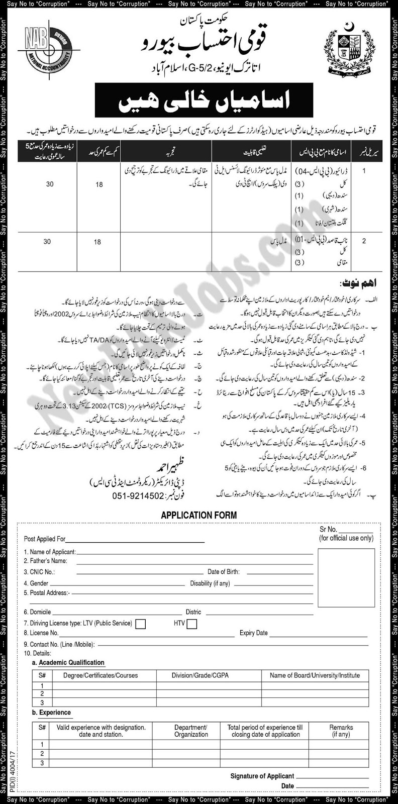 Naib Qasid, Drivers Jobs in National Accountability Bureau NAB 28 Jan 2018